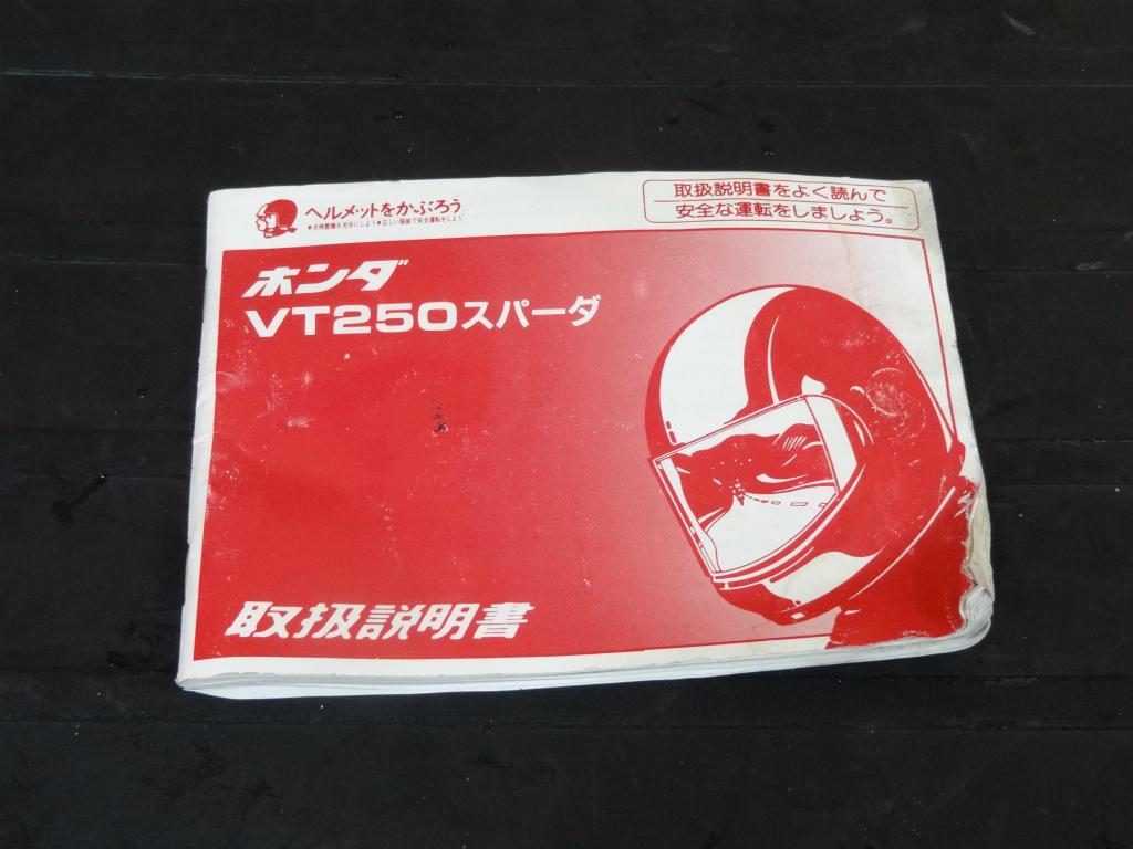 【170914.H】VT250スパーダ(MC20-1003)◇取扱説明書 配線図 | 中古バイクパーツ通販・買取 ジャンクヤード鳥取 JunkYard