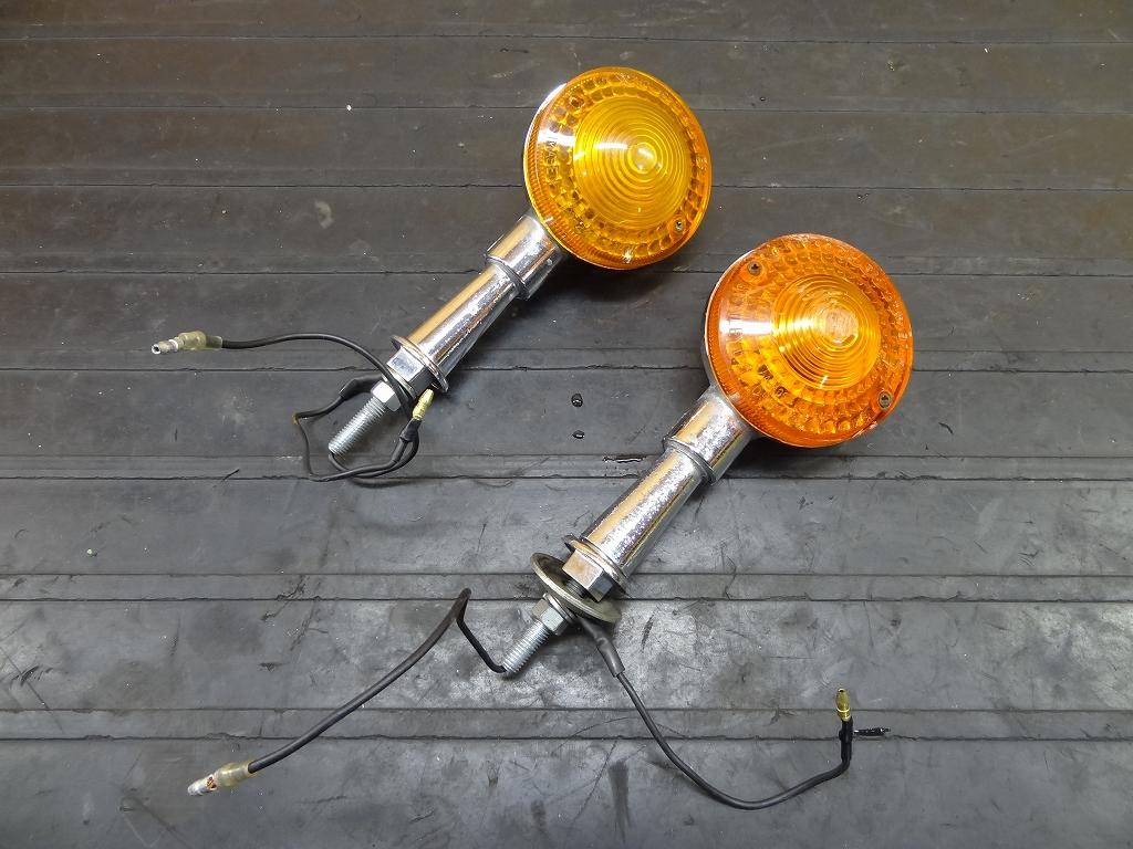 【171208.Y】XS250Spl(4A8-385)☆ウインカー2個 ウィンカー | 中古バイクパーツ通販・買取 ジャンクヤード鳥取 JunkYard