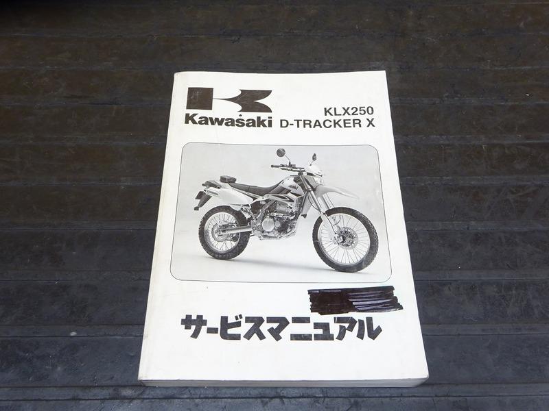 【200829】 KLX250 D-TRACKER X◇カワサキ サービスマニュアル 整備書 諸元表 配線図【KLX250S8F KLX250V8F | 中古バイクパーツ通販・買取 ジャンクヤード鳥取 JunkYard