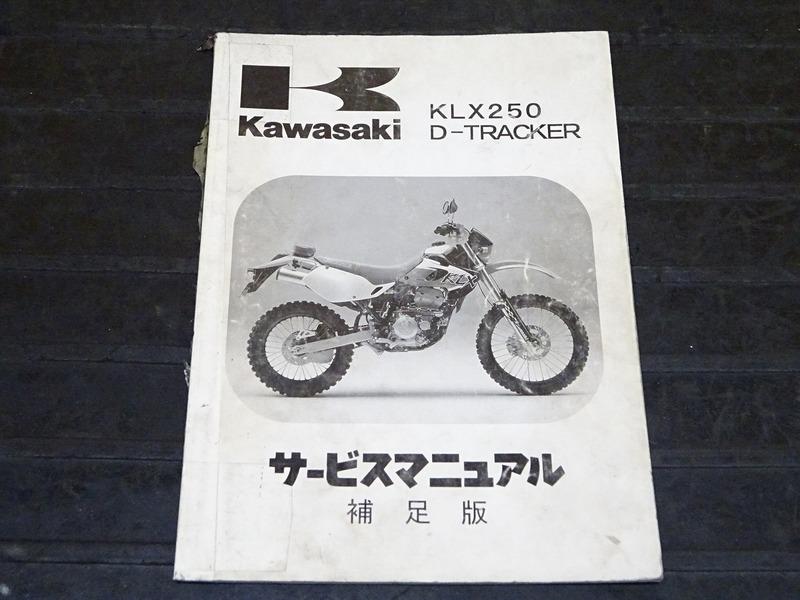 【200829】 KLX250 D-TRACKER◇カワサキ サービスマニュアル 補足版 整備書 諸元表 配線図【LX250-H1 J1 | 中古バイクパーツ通販・買取 ジャンクヤード鳥取 JunkYard