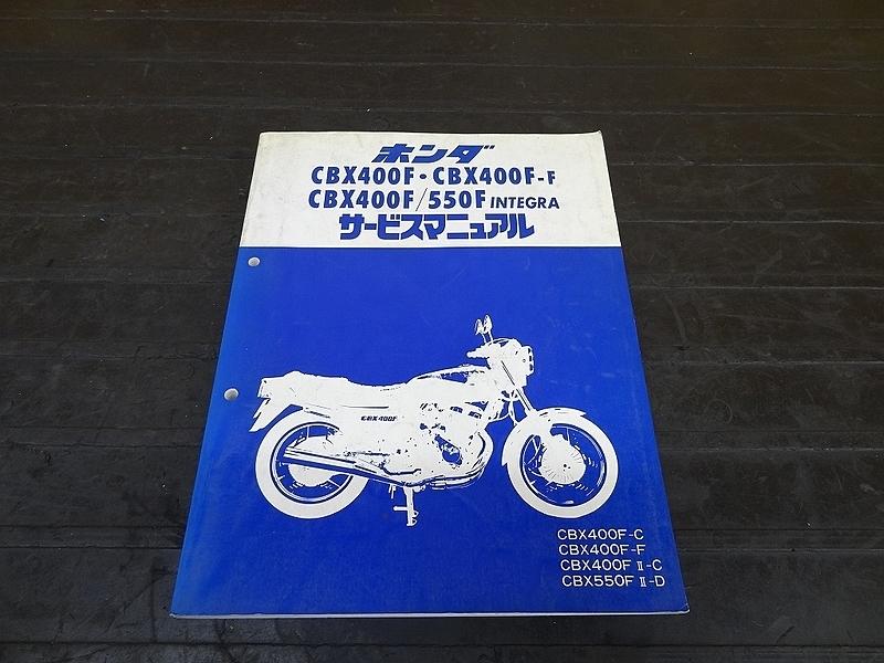 【191207】 CBX400F/CBX550F インテグラ☆ホンダ サービスマニュアル 整備書 諸元表 配線図 【CBX400F-C/F/F2-C CBX550F 2-D NC07 PC04 | 中古バイクパーツ通販・買取 ジャンクヤード鳥取 JunkYard