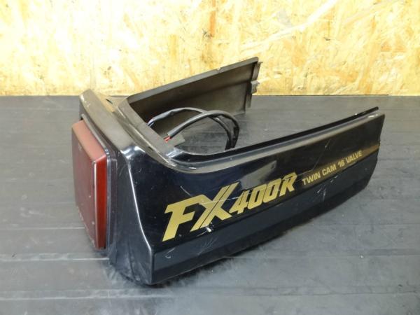 【140901】FX400R(ZX400D)◎シートカウル テールランプ 難有 | 中古バイクパーツ通販・買取 ジャンクヤード鳥取 JunkYard