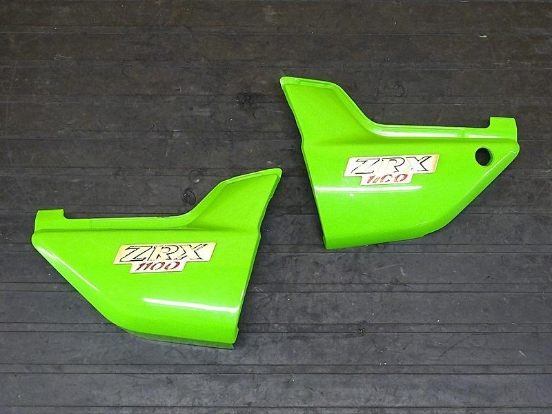 【200317】ZRX1100(ZRT10C-012)■ サイドカバー左右セット | 中古バイクパーツ通販・買取 ジャンクヤード鳥取 JunkYard