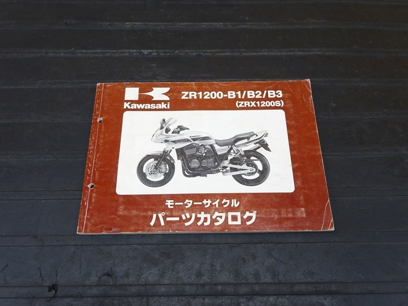【210117】■ ZRX1200S '01~'03 カワサキ パーツカタログ 【ZR1200-B1 B2 B3 | 中古バイクパーツ通販・買取 ジャンクヤード鳥取 JunkYard