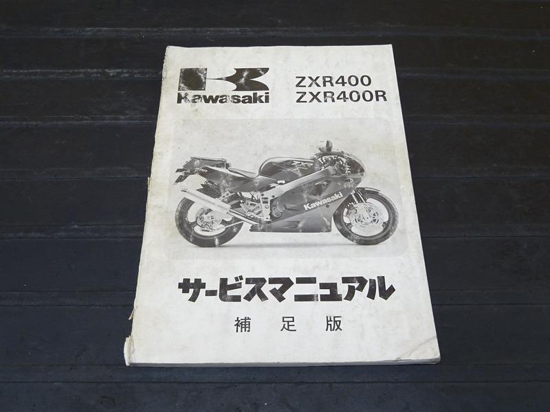 【210117】■ ZXR400 ZXR400R '89 カワサキ サービスマニュアル 補足版 整備書 諸元表 配線図 【ZX400-H1 J1 | 中古バイクパーツ通販・買取 ジャンクヤード鳥取 JunkYard