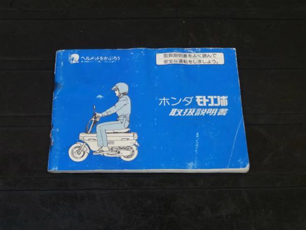 【150228】モトコンポ(AB12)◎取り扱い説明書 配線図   中古バイクパーツ通販・買取 ジャンクヤード鳥取 JunkYard
