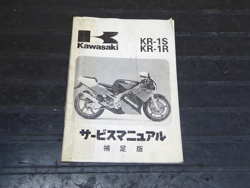【200829】 KS-1S KR-1R◇カワサキ サービスマニュアル 整備書 補足版 諸元表 配線図【KR250-C1 D1 | 中古バイクパーツ通販・買取 ジャンクヤード鳥取 JunkYard