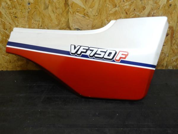 【150108】VF750F(RC15)◆サイドカバー右 サイドカウル | 中古バイクパーツ通販・買取 ジャンクヤード鳥取 JunkYard