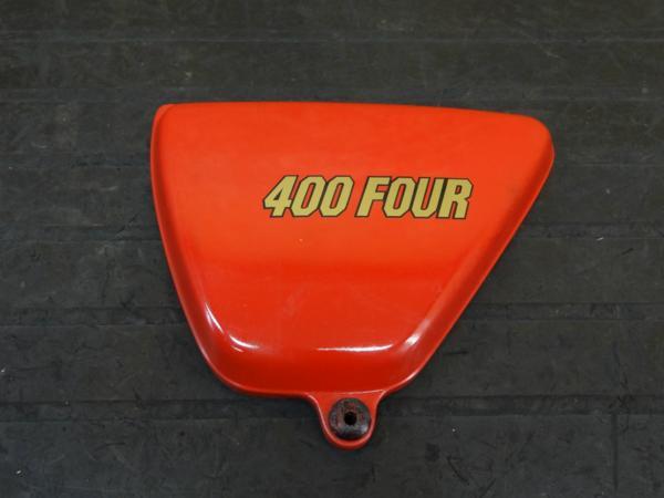 【151021】CB400FOUR(CB400F)◇サイドカバー 左 【ヨンフォア | 中古バイクパーツ通販・買取 ジャンクヤード鳥取 JunkYard