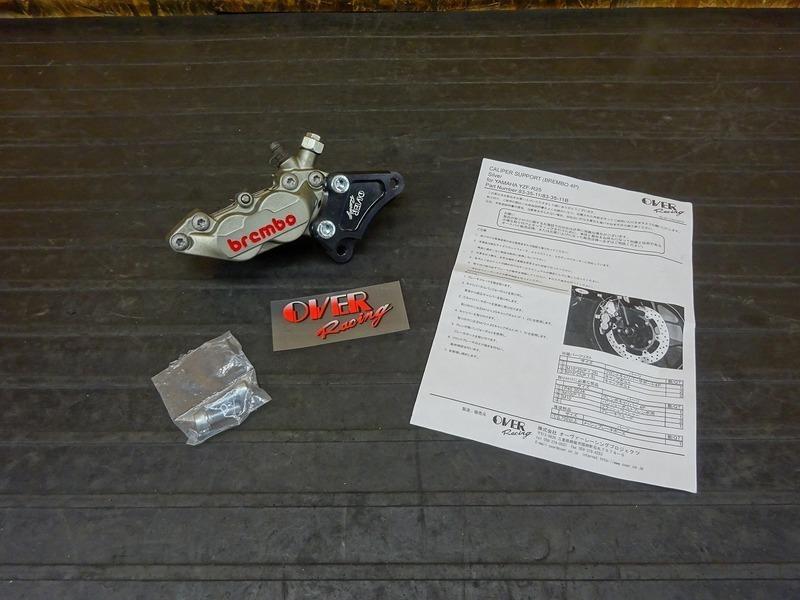【210802】YZF-R3 ABS(RH13J-001)■ 社外フロントブレーキキャリパー brembo ブレンボ サポート OVER オーヴァー 80㎜ ※検:YZF-R25 MT25 | 中古バイクパーツ通販・買取 ジャンクヤード鳥取 JunkYard