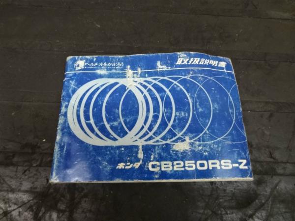 【140803】CB250RS(MC02)◎取扱説明書 配線図   中古バイクパーツ通販・買取 ジャンクヤード鳥取 JunkYard