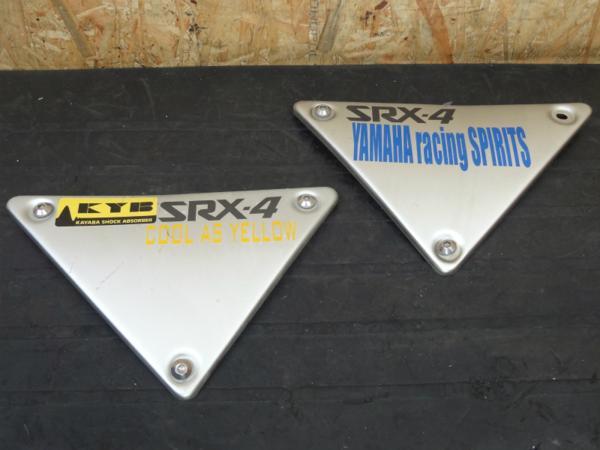 【140715】SRX400(1JL)◇サイドカバー 左右 外装 【SRX-4 | 中古バイクパーツ通販・買取 ジャンクヤード鳥取 JunkYard