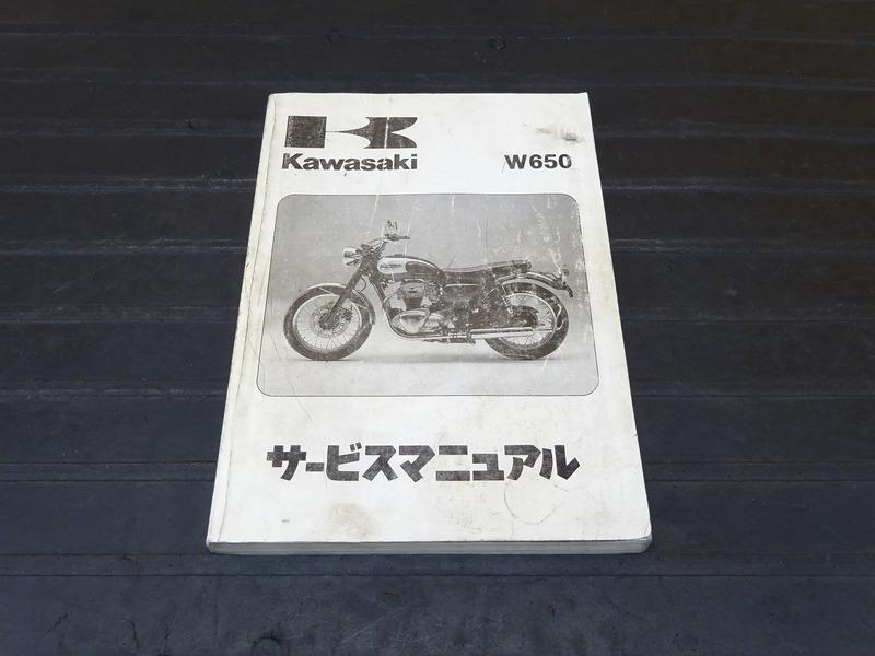【210117】■ W650 '99 カワサキ サービスマニュアル 整備書 諸元表 配線図 【EJ650-A1 C1 | 中古バイクパーツ通販・買取 ジャンクヤード鳥取 JunkYard