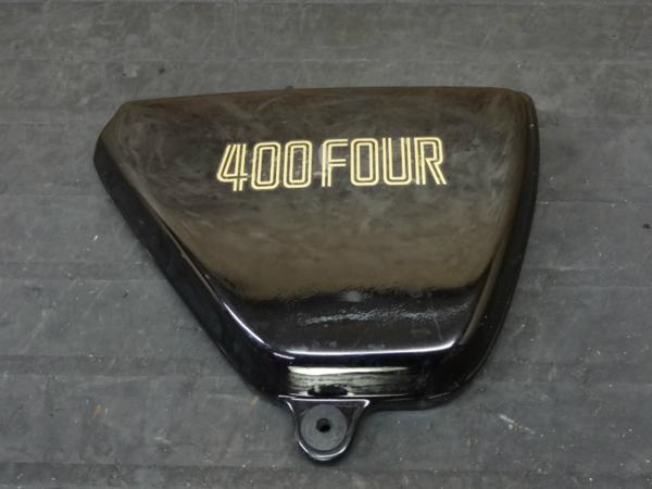 【141023】CB400フォア(CB400F)◇サイドカバー 右 【旧フォア | 中古バイクパーツ通販・買取 ジャンクヤード鳥取 JunkYard