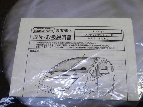 [160417]三菱 i(アイ)☆サンシェード 新品? 純正オプション品? | 中古バイクパーツ通販・買取 ジャンクヤード鳥取 JunkYard