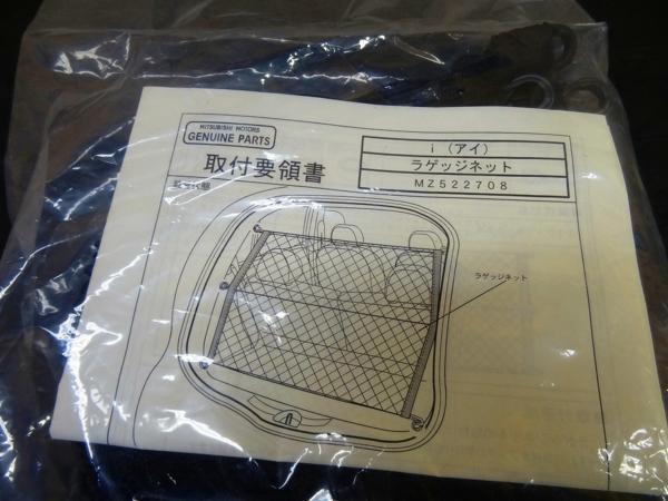 [160417]三菱 i(アイ)☆ラゲッジネット 新品? オプション品? | 中古バイクパーツ通販・買取 ジャンクヤード鳥取 JunkYard